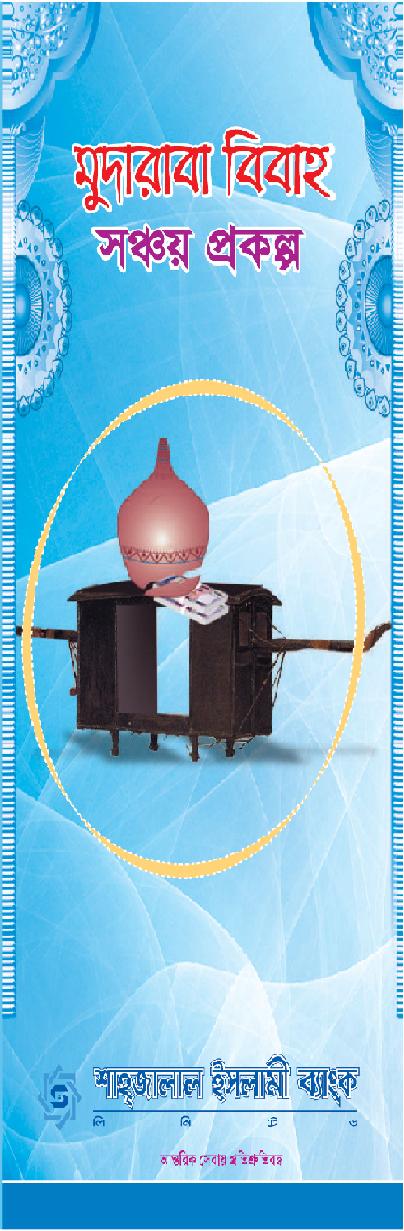 shajalal