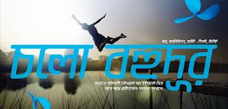 Employment Policy in Grameenphone
