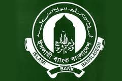 Historical Background of Islami Bank Bangladesh Ltd