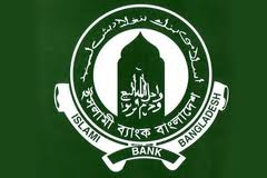 Industrial and Theoretical Background of Islami Bank Bangladesh ltd