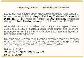 Letter for Announcement of Business Name Change