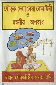 Dowry problem in Bangladesh