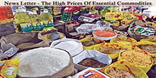 News Letter – The High Prices Of Essential Commodities