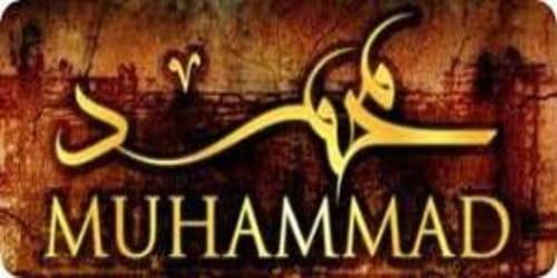 My Favourite Personality – Hazrat Muhammad (sm)