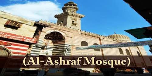 A Visit To A Historical Place/Building (Al-Ashraf Mosque)
