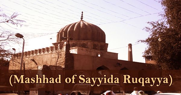 A Visit To A Historical Place/Building (Mashhad of Sayyida Ruqayya)