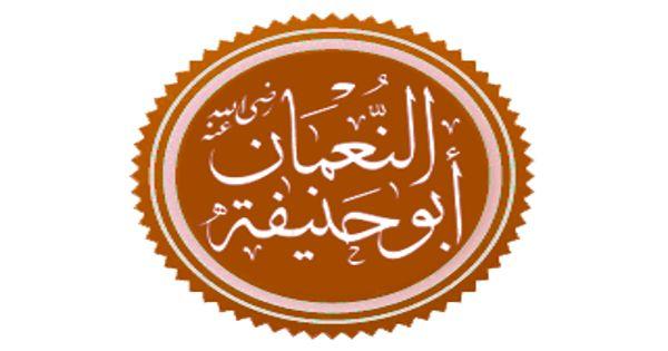 Hazrat Imaam Abu Hanifa (R.A.)
