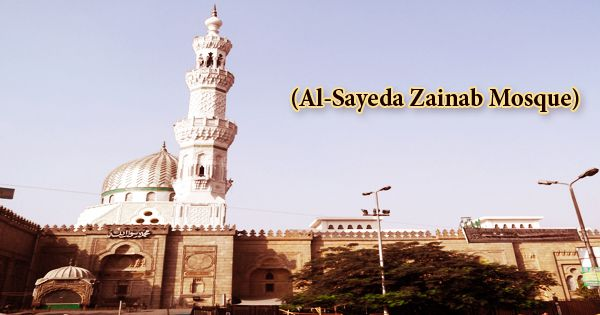 A Visit To A Historical Place/Building (Al-Sayeda Zainab Mosque)