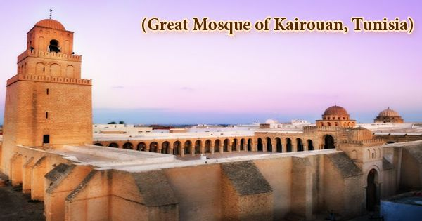 A Visit To A Historical Place/Building (Great Mosque of Kairouan, Tunisia)