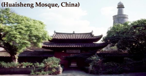 A visit to a historical place/building (Huaisheng Mosque, China)