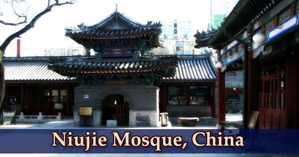 A Visit To A Historical Place/Building (Niujie Mosque, China)
