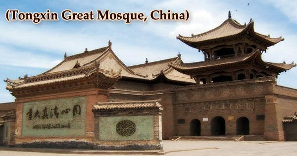 A visit to a historical place/building (Tongxin Great Mosque, China)